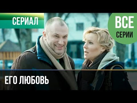 ▶️ Его любовь - Все серии - Мелодрама | Русские мелодрамы