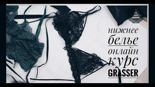 Как научиться шить нижнее белье в онлайн-школе Grasser.