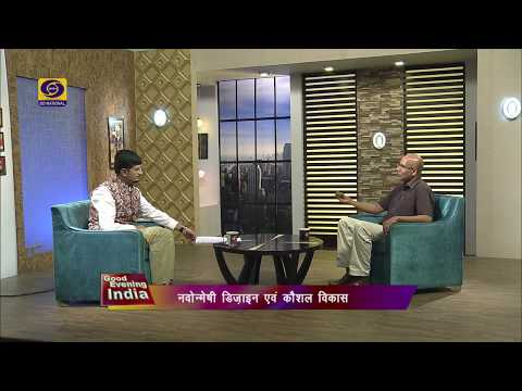 Good Evening India | Discussion on Innovations in Design and Skill Development | Prof. B. Biswal