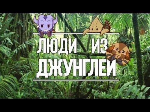видео: Люди из Джунглей # 07 | Игра на 600 mmr | dota 2 | azazin kreet