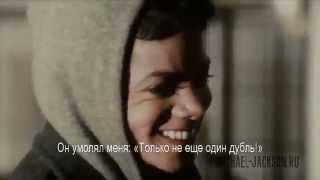 Майкл Джексон - Bad 25 - фильм Спайка Ли - русский тизер