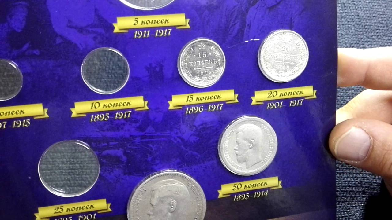 Альбом для монет николая ооо императорский монетный двор каталог