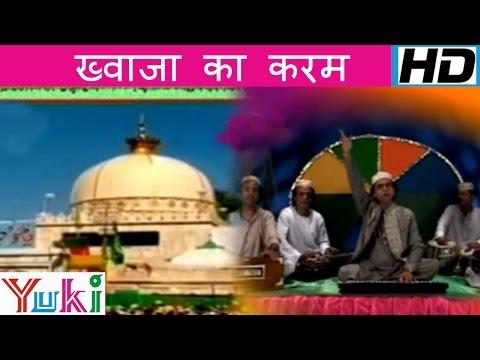 ख्वाजा का करम | Khwaja Ka Karam | Allah Devotional | Haji Aslam Sabri