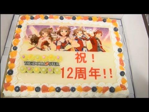 アイドルマスター 12周年記念ニコ生 -iM@S FAMILY PARTY!!!!- 偶像大師 12周年nico生放送全程 765本家+百萬人劇場時光+灰姑娘女孩星光舞台+SideM