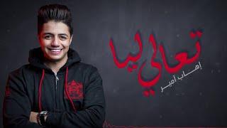 Ihab Amir - T3ali Liya (EXCLUSIVE)   (إيهاب أمير - تعالي ليا (حصريآ