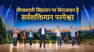 Chinese Christian Song | गौरवशाली सिंहासन पर विराजमान है सर्वशक्तिमान परमेश्वर