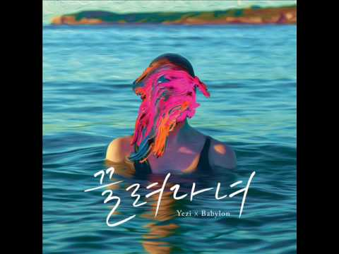 예지 (YEZI) & 베이빌론 (Babylon) - 끌려다녀 (Chase) [MP3 Audio]