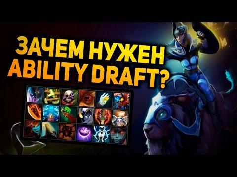 видео: Зачем нужен ability draft в dota 2?