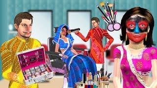 ब्यूटी पार्लर शृंगार Beauty Parlour Make Up Comedy Video हिंदी कहानिया Hindi Kahaniya Funny Video