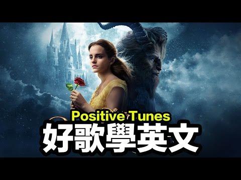 【美女與野獸 Beauty And The Beast】電影主題曲(CC字幕) Positive Tunes 好歌學英文