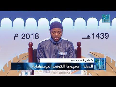 شادادي قاسم محمد - #جمهورية الكونغو الدمقراطية | SHADADI KASIMU MUHAMMAD - #CONGO DEMOCRATIC REP.
