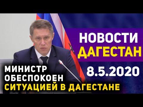 Новости Дагестана за 8.05.2020 год