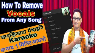(Bodo) How To Make Karaoke || How To Remove Vocals From Any Song on Android