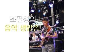 조필성의 Guitar And Music TV-기본코드 배워보기