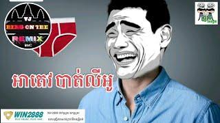 បងតេវ បាត់លីអូ...😁😁😁11/3/2018 Khmer Funny
