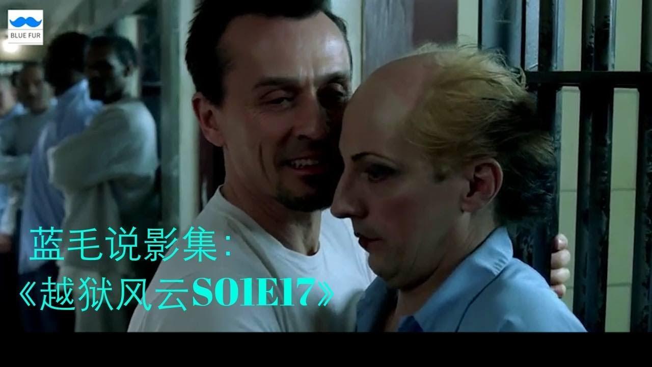 6分鐘追美劇《越獄風云第1季》第17集 :在監獄里不聽話 保證你排便順暢 / Prison Break S01E017 - YouTube