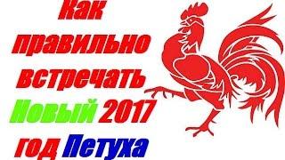 Как правильно встречать Новый 2017 год Петуха(Как правильно встречать Новый 2017 год Петуха Для просмотра гороскопа используйте тайм код, расположенный..., 2016-11-25T18:21:06.000Z)