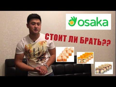 """Пробуем ролы из """"Osaka"""""""