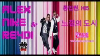 ALEX NIKE & REYDI [FEAT] EL MONJE FLOW MUSIC - AMOR PERFECTO VERSION [2010]
