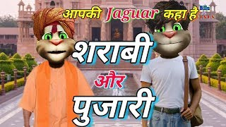 शराबी और पुजारी Very Very Full Unlimited Comedy 2018 Talking TOM Funny video make joke of mjo 2018