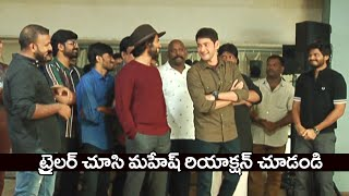 Mahesh Babu Reaction After Watching Meeku matrame chepta Trailer || Vijay Deverakonda || Anasuya
