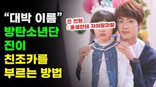 조카가 생긴 방탄소년단 진이 직접 지어준 태명은? BTS JIN Episode