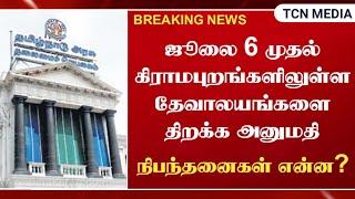 கிராமபுற தேவாலயங்களை திறக்க தமிழக அரசு நிபந்தனைகளுடன் அனுமதி | TCN Tamil Nadu News