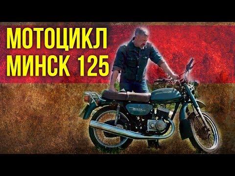Мотоцикл МИНСК 125 обзор | Советский Автопром –Мотоциклы СССР | Иван Зенкевич Про автомобили
