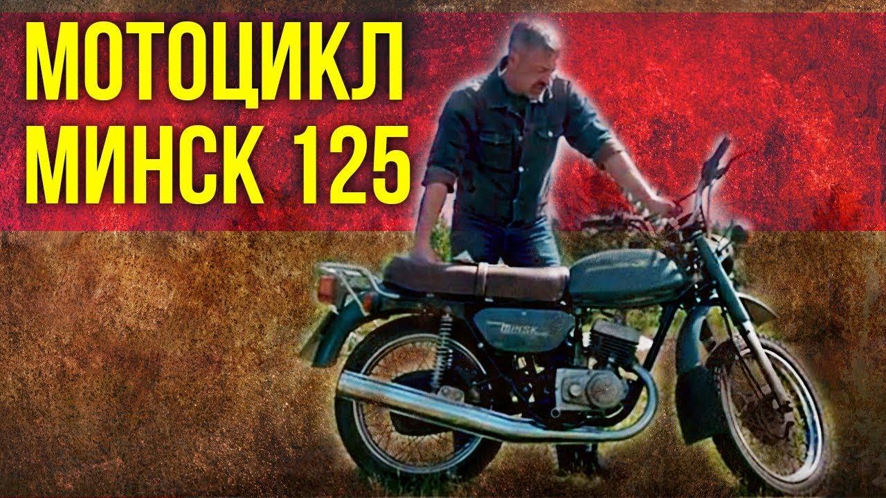 Мотоцикл МИНСК 125 обзор | Советский Автопром Мотоциклы СССР | Иван Зенкевич Про автомобили
