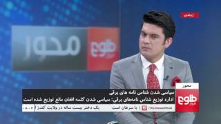MEHWAR: Electronic ID Cards Discussed/محور: سیاسی شدن روند توزیع شناس نامه های برقی