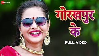 गोरखपुर के Gorakhpur Ke - Full HD Video | Sneh Upadhyay | Prawal Ranjan | Santosh Ray