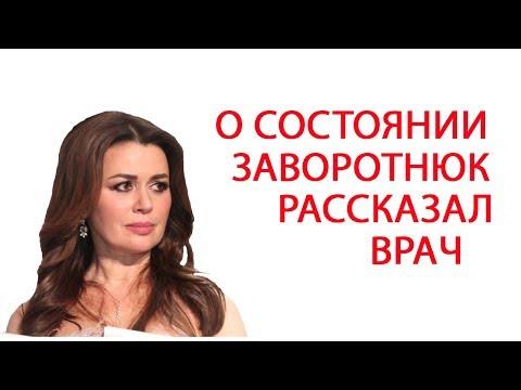 врач Заворотнюк рассказал о ее состоянии