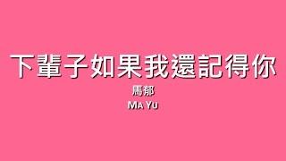 馬郁 Ma Yu / 下輩子如果我還記得你【歌詞】