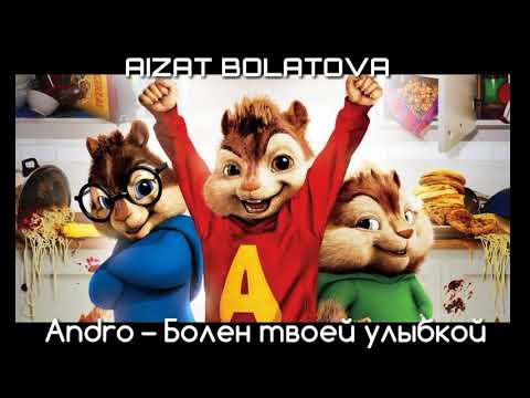 Andro - Болен Твоей Улыбкой | Голосами Бурундуков