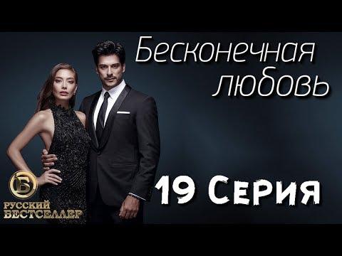 Бесконечная Любовь (Kara Sevda) 19 Серия. Дубляж HD720