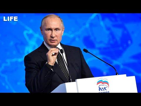 """Путин на съезде """"Единой России"""""""