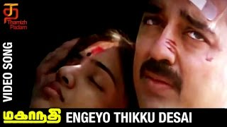 Mahanadhi Tamil Movie Songs | Engeyo Thikku Desai Video Song | Kamal Haasan | Sukanya | Ilayaraja