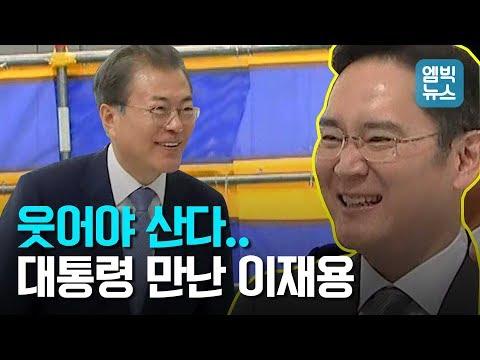 삼성 이재용 부회장이 문재인 대통령을 안내하며 계속 활짝 웃은 이유는?