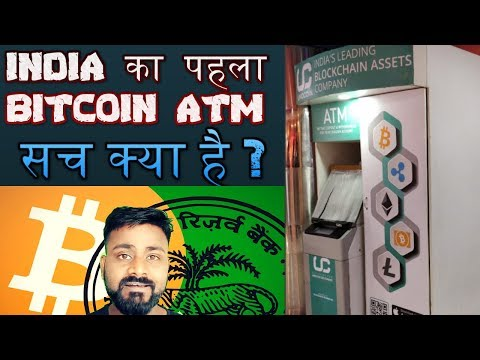 FIRST BITCOIN ATM IN INDIA. OPENING SOON??