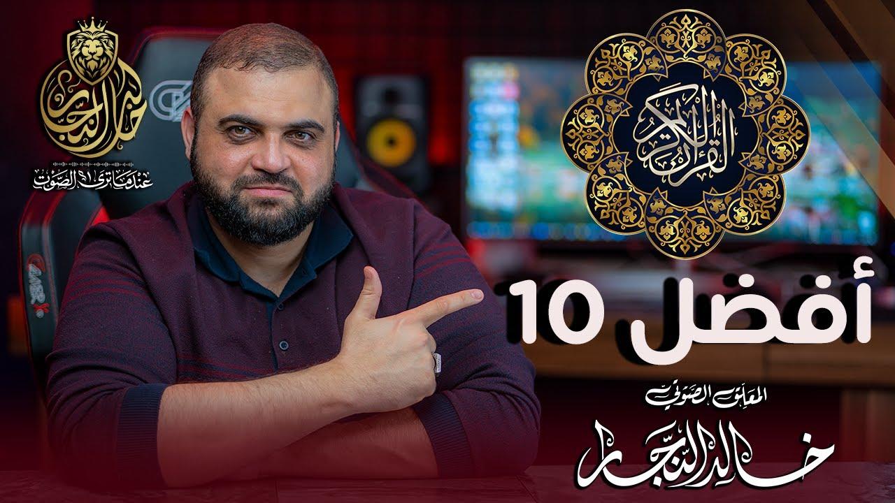 أجمل عشر أصوات |  قرآن كريم | من اختيار الجمهور | سلسلة أفضل عشرة | مع خالد النجار ?