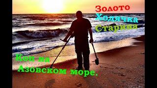Коп на Азовском море 2021