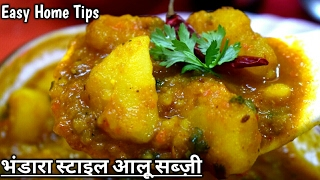 भंडारे वाले आलू की सब्जी| bhandarewale aloo ki sabzi in hindi | easy home tips| Aloo ki Sabzi Recipe