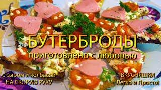 Бутерброды Оригинальный рецепт с сыром и колбасой с любовью