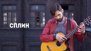 ЛУЧШИЕ ПЕСНИ ГРУППЫ СПЛИН НА ГИТАРЕ