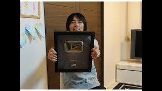 スーパーチュートリアル編開始前日に登録者10万人の盾が届きました!!