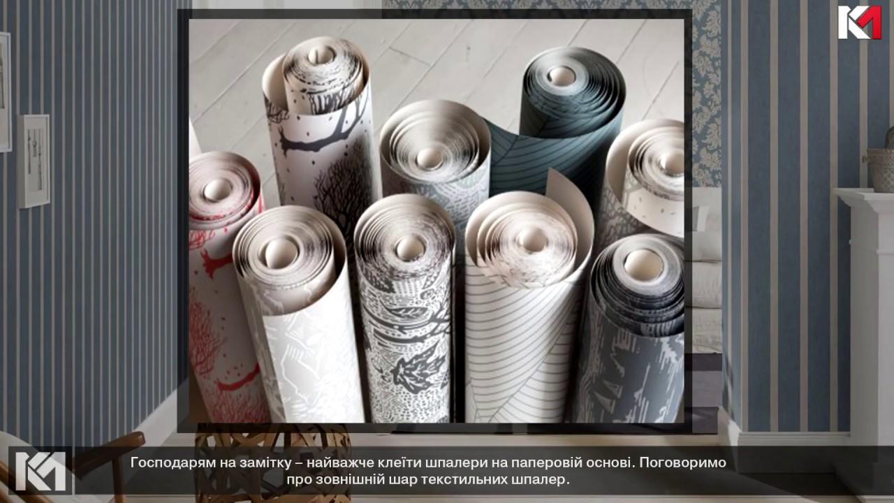 Найбільш часті запитання про текстильні шпалери