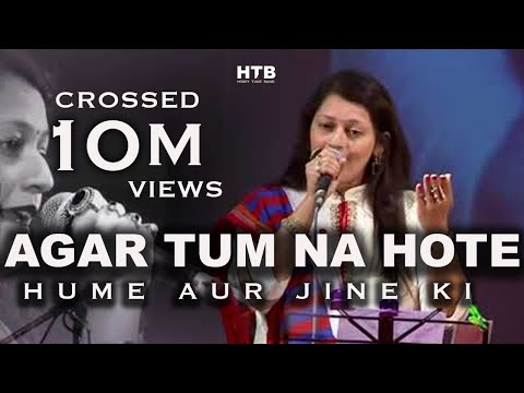 Humein Aur Jeene Ki  Agar Tum Na Hote | MAYUR SONI | Rajesh Khanna | Rekha