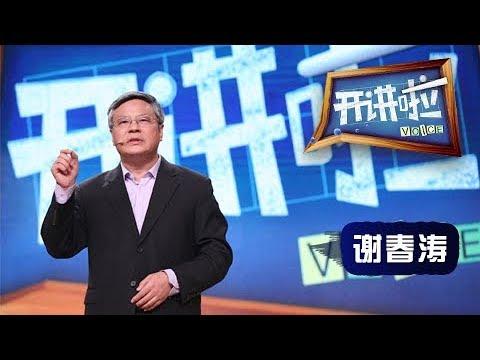 《开讲啦》 20171125 你们了解中央党校吗?——谢春涛 | CCTV