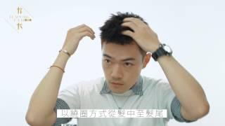 尤卡 UCA hair 夏日涼感俐落短髮該怎麼抓才好看???