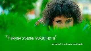 Тайная жизнь вокалиста - авторский эксклюзивный курс Ирины Цукановой
